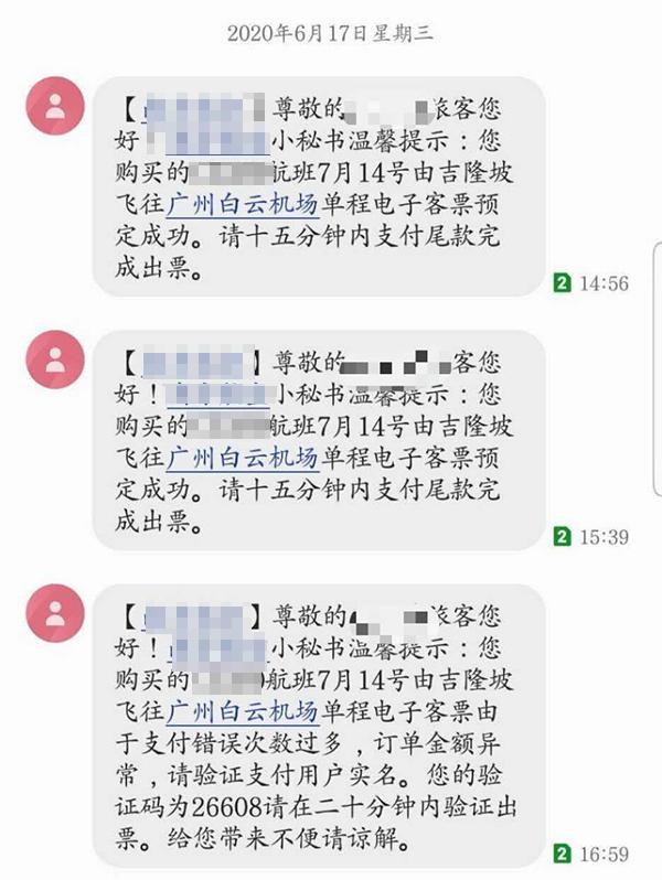 """多名中国留学生遭遇假""""机票代理""""诈骗,有公安局已立案侦查"""