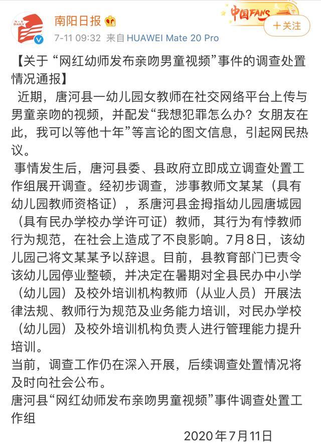 河南通报幼师发布亲吻男童视频:涉事教师已被辞退