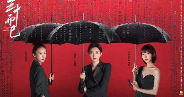 《三十而已》定档7月17日 童瑶分享出演全职太太感想