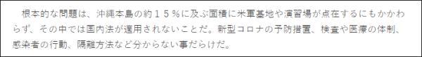 冲绳美军7天95人感染,县知事怒批美军和日本政府