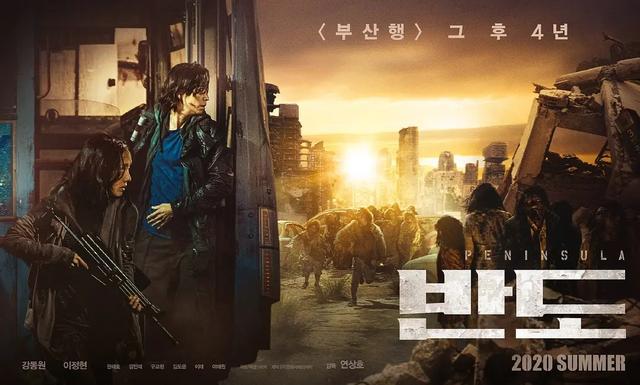 《釜山行2:半岛》韩国首映,创疫情以来最高票房