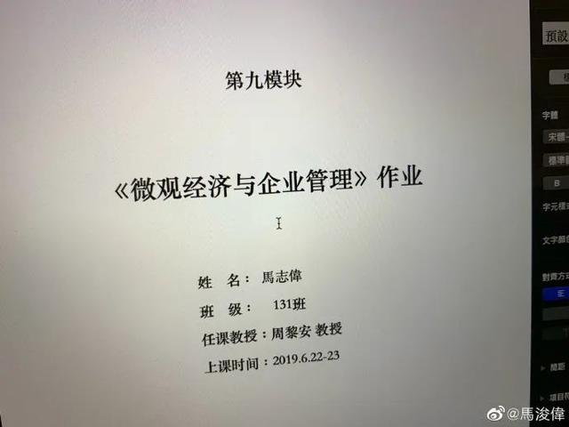 49岁知名香港艺人从北大毕业!毕业论文让网友直呼:请收下我的膝盖