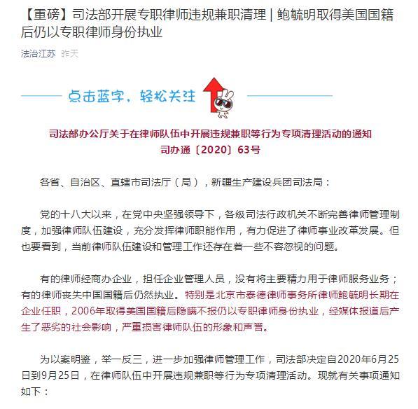 鲍毓明退出中兴通讯股份有限公司董事行列 曾遭司法部点名:取得美国国籍后仍以律师身份执业