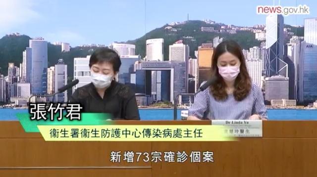 香港新增73例新冠肺炎确诊病例,66例为本地个案多与食肆有关