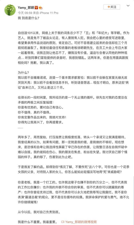 Yamy曝光公司会议录音 被老板公开羞辱言语恶劣