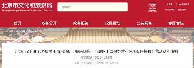北京剧院、KTV、网吧限流恢复开放!暂缓新批涉外、涉港澳台营业性演出活动