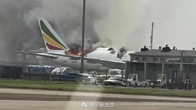 突发!上海浦东机场一架埃塞俄比亚货机起火 目前无人员伤亡