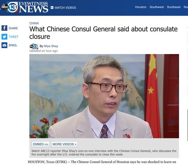 中国驻休斯顿总领事驳斥关于驻休斯敦总领馆的种种谎言