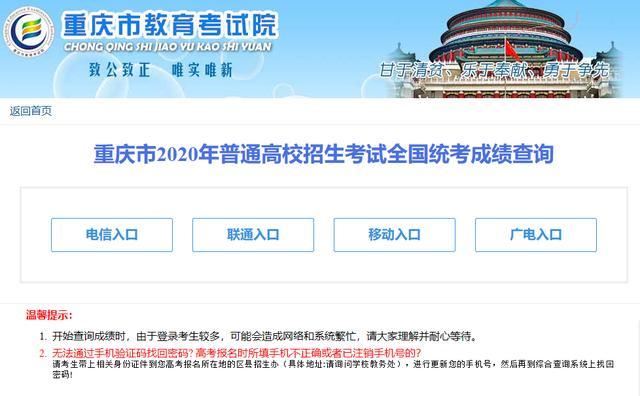 23日12点起,可以查询重庆高考分数了