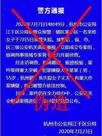 杭州失踪19天女子的尸体在化粪池被找到?警方这样说