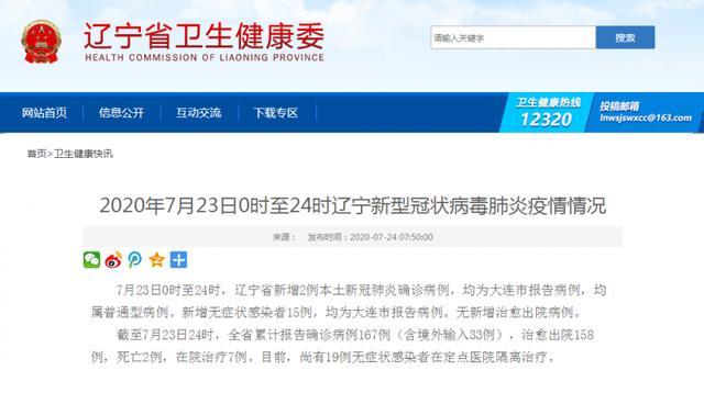 7月24日辽宁疫情最新通报:大连新增2例本土确诊病例