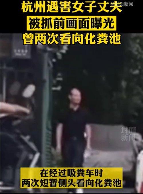 杭州遇害女子丈夫被抓前画面:曾两次看向化粪池