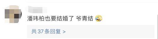 39岁潘玮柏宣布结婚,妻子曾是空姐,网友:爷青结