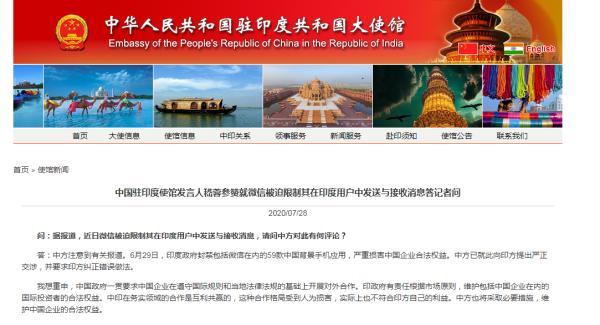 微信印度用户发送与接收消息被限制,中国驻印使馆:中方将采取必要措施