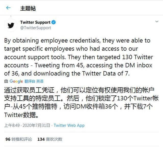 推特公布泄漏事件最新进展:黑客伪装成同事骗取员工凭证