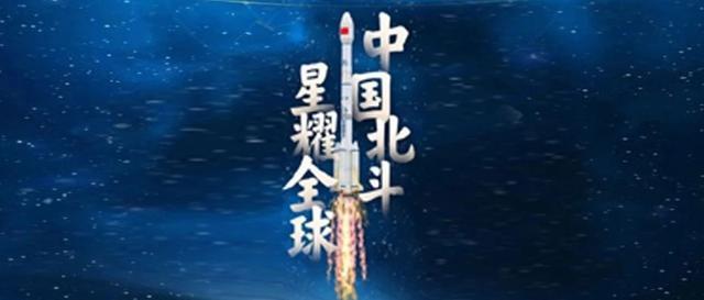 北斗三号全球卫星导航系统正式开通