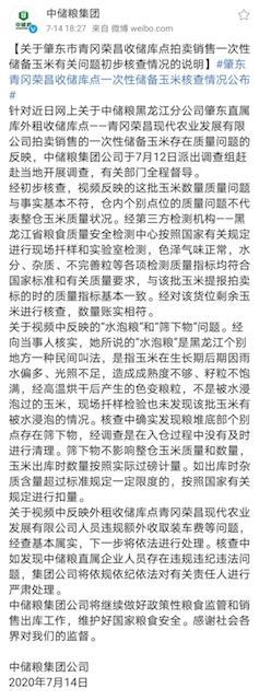 """中储粮回应下属公司""""禁止携带手机入库"""":已严厉批评 继续调查"""