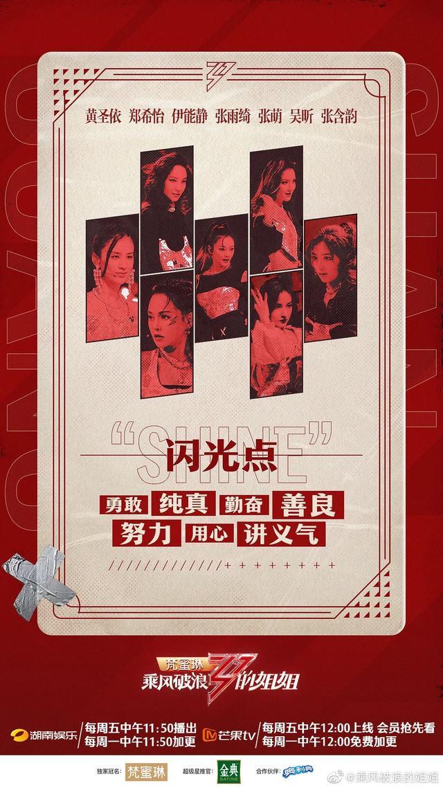 宋茜欧豪出席耀客发布会;杨幂、吴亦凡、倪妮、郑爽杂志封面公开;黄明昊首张正规专辑《18》上线