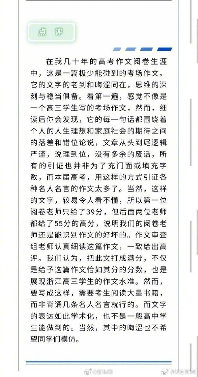 浙江高考满分作文引热议 阅卷专家称不建议模仿