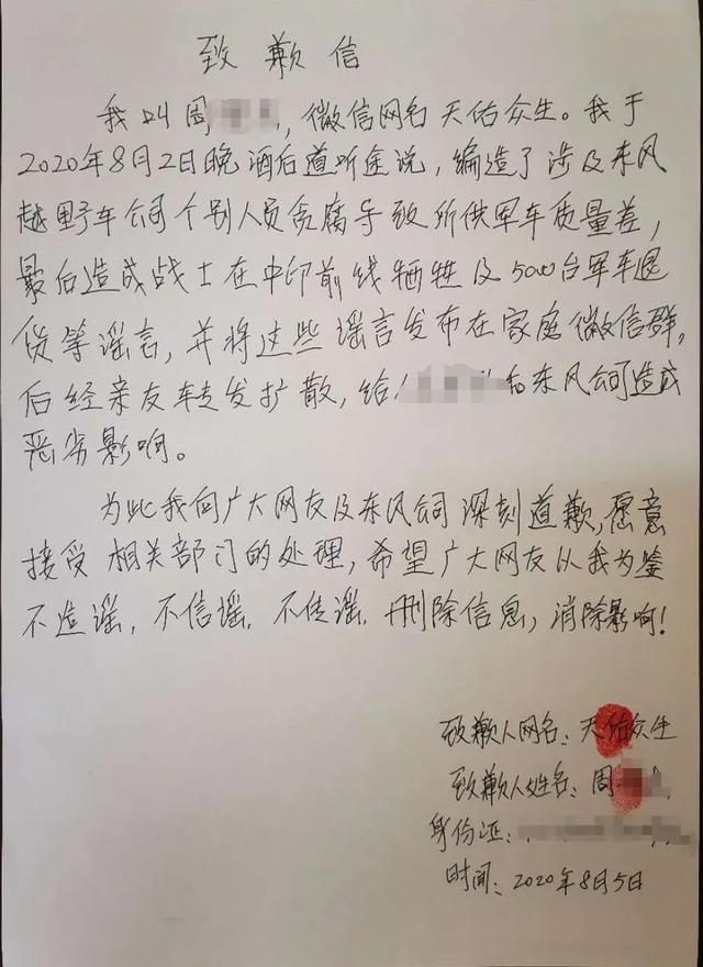 """网民散播""""东风所供军车质量差""""谣言,已被警方抓获归案"""