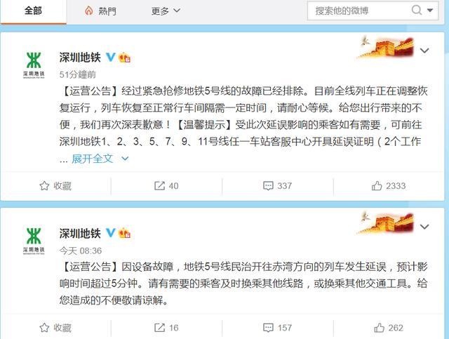 5号线今早发生延误?深圳地铁:经紧急抢修 故障已排除