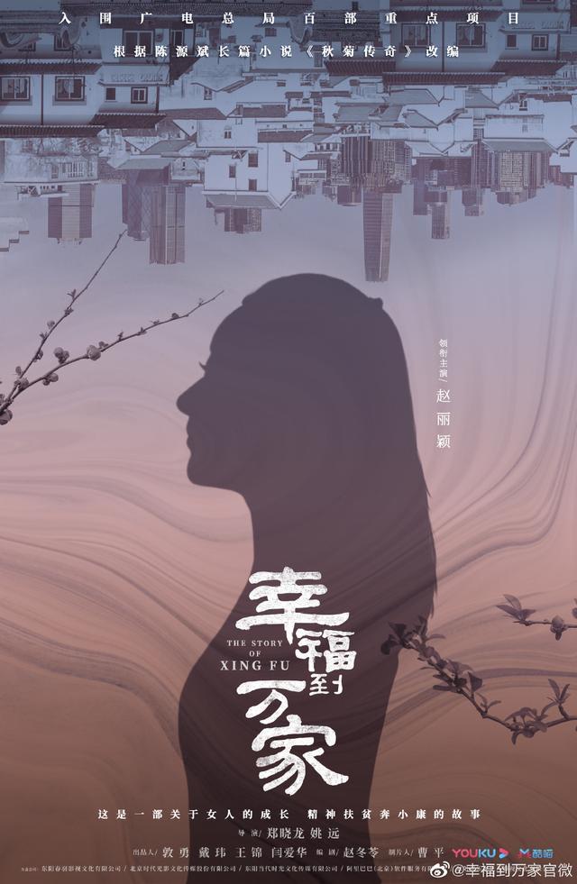 赵丽颖新剧《幸福到万家》官宣,改编自长篇小说《秋菊传奇》