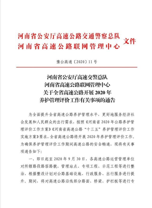 河南省公安厅高速交警总队 河南省高速公路联网管理中心关于全省高速公路开展2020年养护管理评价工作有关事项的通告