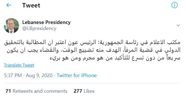 """黎巴嫩总统:就贝鲁特爆炸展开国际调查是""""浪费时间"""""""