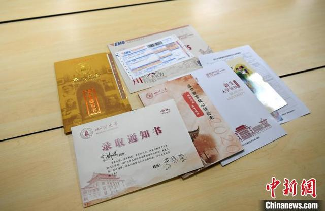 四川发出2020年首封高考录取通知书