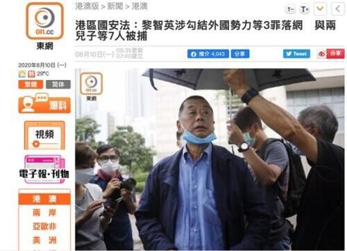 """黎智英涉嫌违反香港国安法被捕 被斥为家族""""逆子"""""""
