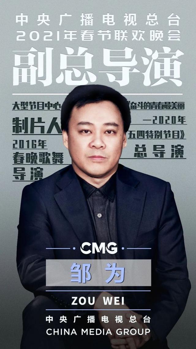 2021年春晚主创团队公布,陈临春任总导演,春晚正式进入筹备阶段