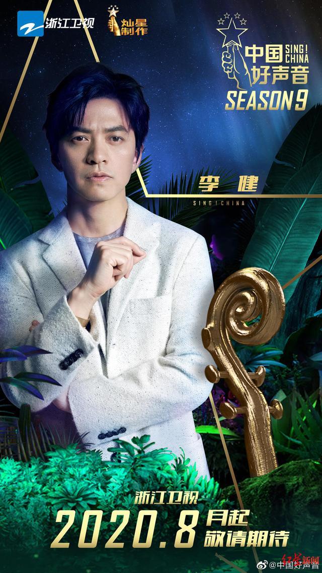 《中国好声音》官宣最后一位导师:犹豫很久的李宇春确定加入