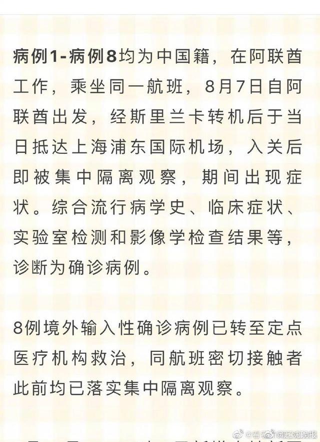 上海昨日新增8例境外输入病例 均在阿联酋工作