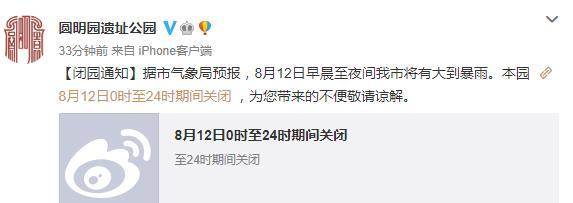 12日零时起北京市山区景区全部关闭,乡村民宿暂停接客