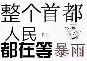 """北京暴雨""""雷声大雨点小""""?应急工作该有的态度"""