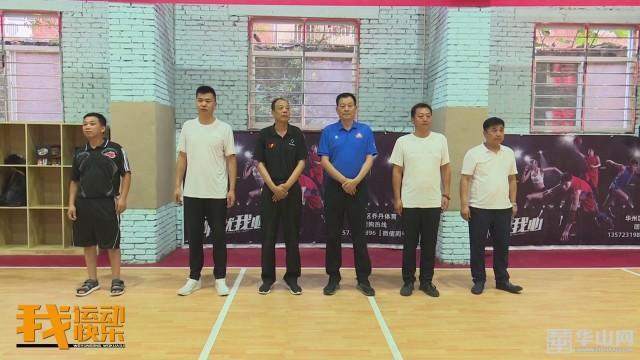 华州区群众体育赛事精彩纷呈