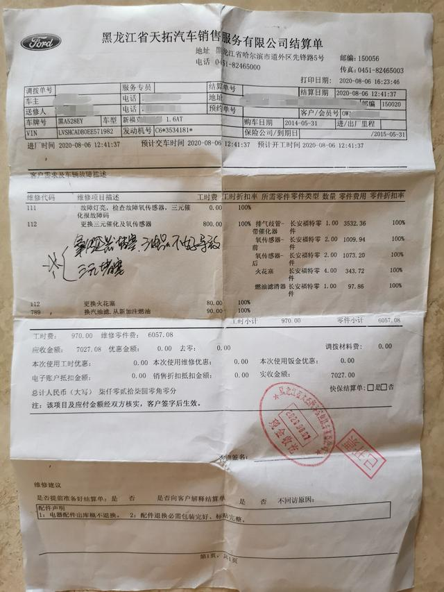 """黑龙江哈尔滨两加油站疑现""""问题油"""",商务局:已责令停业"""