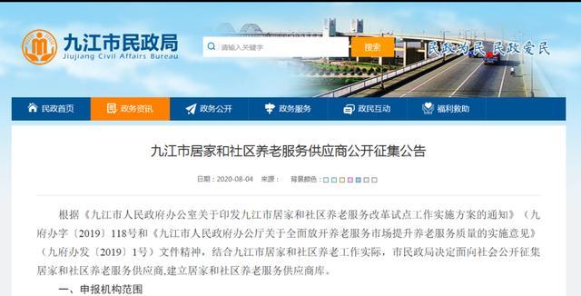 来了,九江新闻早班车 || 微商已经开卖新冠疫苗?假的,别信