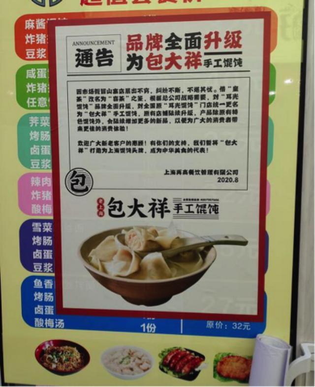 耳光馄饨商标之争追踪:上海已有5家改名,再高表示3个月内全国门店升级完成