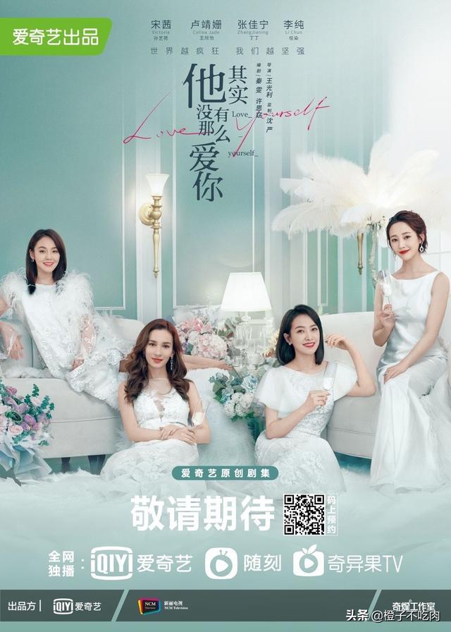 爱奇艺都市四女主剧定档,演员阵容太强大,郑恺是男主之一