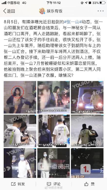 秘恋3年没公开 张一山被拍到带妹回酒店!宋妍霏宣布:今日分手
