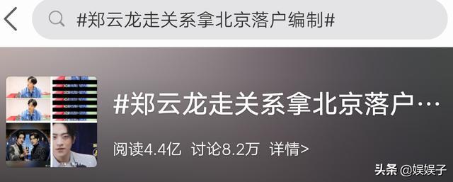 仝卓热搜背后:郑云龙户籍事件4.4亿阅读量8.2万讨论,没人敢管?