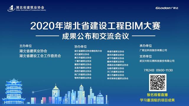 兴和云网助力湖北省建设工程BIM大赛圆满成功