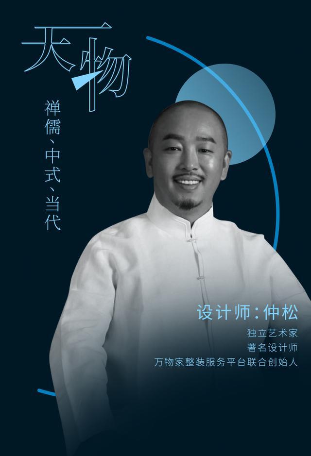 @仲松、曾建龙、吴滨、孟也邀请你,一起感受他们的「设计・家」
