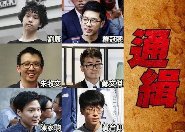 溜之大吉?港警正式通缉6名外逃乱港分子
