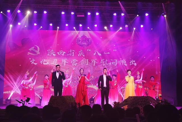 """陕西省举办庆""""八一""""文化进军营拥军慰问演出活动"""