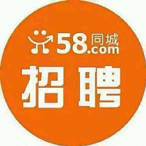 深圳58同城招聘信息_58同城