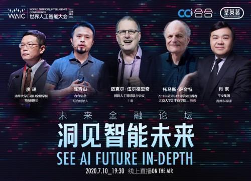 世界人工智能大会,合合信息将发布2020金融科技风控报告