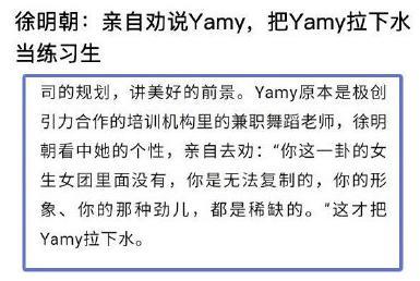 有多少人为Yamy共情,就有多少职场人身处火海