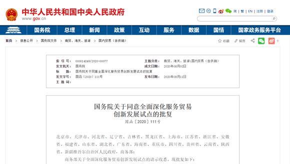 8月13日·重庆要闻及抗击肺炎快报